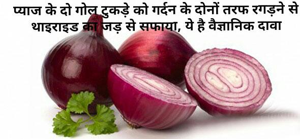 oniontharoid